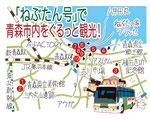 青森市内ねぶたん号観光マップ