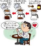 家族 家庭 コーヒーを淹れる