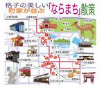 奈良ならまち町家散策マップ