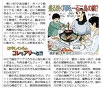 イラストコラム 焼き鍋