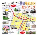 倉敷美観地区散歩マップ