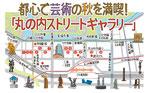 丸の内ストリートギャラリーマップ