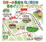 牧ノ原台地茶めぐりウォーキングマップ