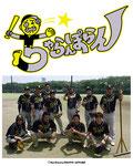 台東区アマチュア野球チーム「ちゃらんぽらん」ユニフォーム