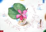 Die fremde Blume  30X42cm, Aquarell, Tusche auf Papier, 2005