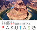 http://www.pakutaso.com/