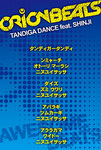 TANDIGA DANCE feat. SHINJI