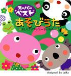 音楽CD 童謡 動物 キャラクター かわいい