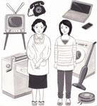 週刊金曜日」連載主婦の科学・アズマカナコ著、主婦の憧れ