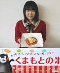 金賞獲得の調理師養成科野口留花さん