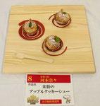 米粉のアップルクッキーシュー(準グランプリ作品)