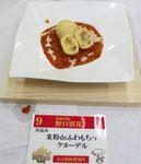米粉deふわもちっクヌーデル(金賞作品)