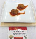 さっくりさくさくお米のコロッケ(銀賞作品)