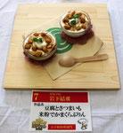 豆腐とさつまいも米粉でかまくらぷりん(グランプリ作品)