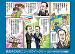 読売子どものニュースウィークリー(2010年5月25日掲載)