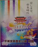 奈良市長賞 (株)アドマックス(奈良)