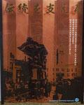 和歌山県知事賞 (有)未来工房(京都)