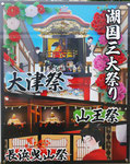 滋賀県広告美術協同組合理事長賞 (株)東洋彫刻製作所(兵庫)