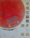 堺市長賞 (株)トージ工芸(兵庫)