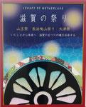 近広連技術開発委員会賞 ビルボード(株)(和歌山)