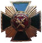 """""""За заслуги"""" на службе в Гражданской гвардии. ЦЕНА 2500 руб."""