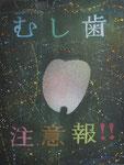 教育長賞  鹿沼市立西中学校2年  むし歯注意報!!  森田 海汐