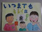 優秀賞 北押原小学校6年 渡辺 晴夏