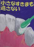 優秀賞  鹿沼市立西中学校3年  小さなすきまものがさない  吉澤 勇斗