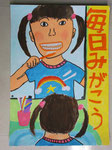 最優秀賞 粟野第一小学校4年 樽見 更紗