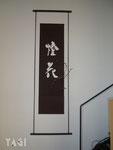 堀江 燈花 2009