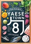 [YaeseTOWN 旬 GUIDEBOOK] 食材,施設,人物,商品撮影 http://www.town.yaese.lg.jp/yaese_sight/shun/