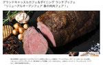 ◎[ダブルツリーbyヒルトン那覇首里城] リニューアルオープンフェア 春の肉肉フェア!料理撮影 http://www.doubletreeshuri.jp/plans/restaurants/3480