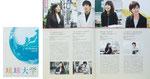 琉球大学学校案内 2016年度版
