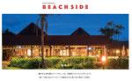 [オクマ プライベートビーチ&リゾート] 季刊誌パンフレット、ホームページ用 料理、施設撮影 ホテル公式ホームページ:http://okumaresort.com