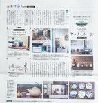 「週刊かふう」琉球新報社リビングニュース誌