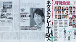 <特集>ネクストプレーヤー50人 月刊食堂 2015.7.