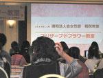 浦和法人会租税教育後にプリザーブドフラワー講習会開催 パワーポイントで