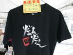 ご存じ出雲弁の横綱「だんだん」(ありがとう)Tシャツも好評とか・・・