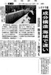 2010年12月1日<琉球新報>シガテラ毒 成分構造 海域で違い
