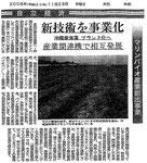 2008年11月23日<琉球新報>新技術を事業化 産業間連携で相互発展