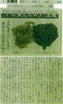 2010年4月15日<琉球新報>FX強化モズク生産 健康食品開発目指す