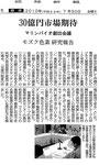 2010年7月30日<琉球新報>30億円市場期待 モズク色素研究報告