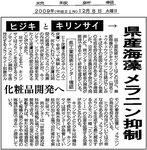 2009年12月8日<琉球新報> 県産海藻 メラニン抑制