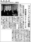 2009年12月5日<琉球新聞> マリンバイオに可能性