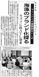 2008年10月8日<琉球新報>海藻のブランド化図る モズクに抗ATL効果
