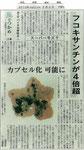 2010年3月2日<琉球新報>フコキサンチンが4倍 カプセル化 可能に