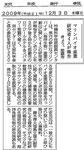 2009年12月3日<琉球新報> マリンバイオ産業 研究者4人が報告