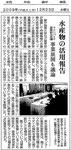 2009年12月23日<琉球新報> 水産物の活用報告 事業展開も議論