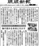 2010年12月7日<琉球新報>シンポジウム 海の恵みを未来に生かす