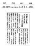 2009年6月6日<琉球新報> 沖縄海洋資源有用性を指摘 研究発表会